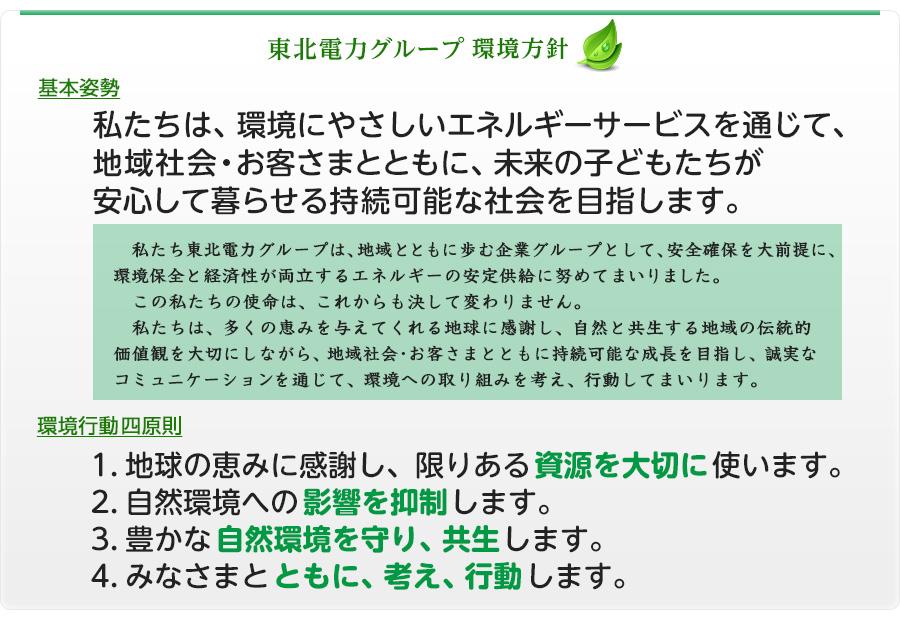東北電力グループ環境方針 当社では、「東北電力グループ環境方針」を踏まえ、環境への取り組みに関す